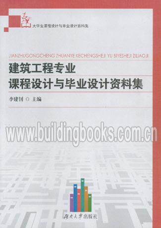 大学生课程设计与毕业设计资料集:建筑工程专业课程与毕业设计资料集