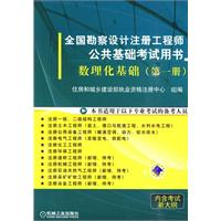 数理化基础(第一册)全国勘查设计注册工程师公共基础考试用书