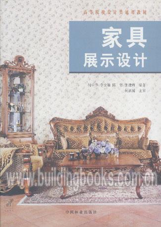 高等院校设计类通用教材:家具展示设计
