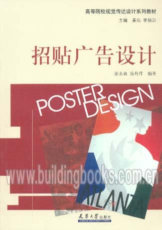 高等院校视觉传达设计系列教材:招贴广告设计
