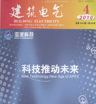 建筑电气2010-4