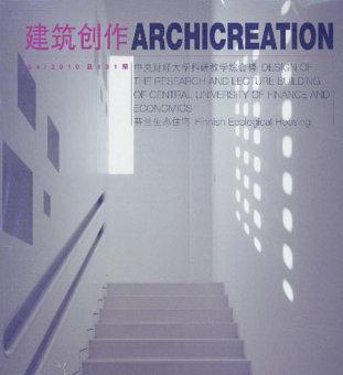 建筑创作2010-4