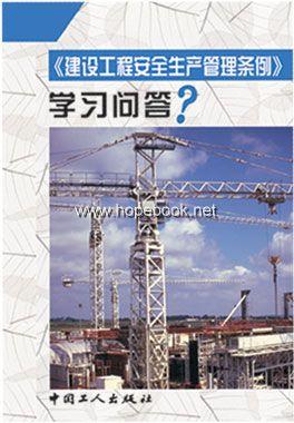 《建筑工程腾博会生产管理条例》学习问答