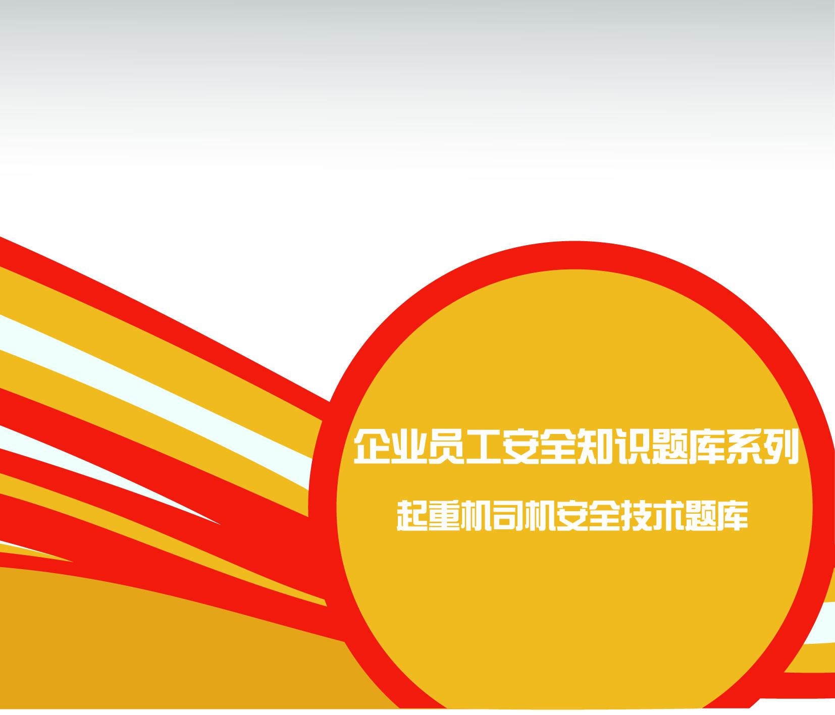 起重机司机腾博会技术题库(1片CD-ROM)