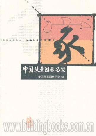 中国风景园林学会2010年会论文集(上下册)