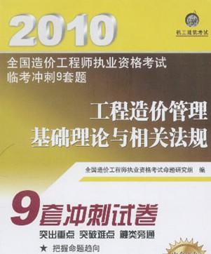 2010全国造价工程师执业资格考试临考冲刺9套题:工程造价管理基础理论与相关法规