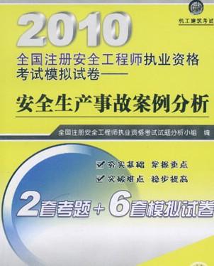 2010全国注册安全工程师执业资格考试模拟试卷:安全生产事故案例分析