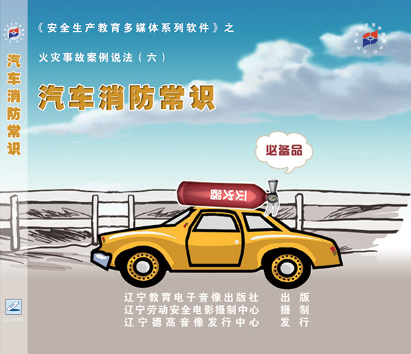 火灾事故案例说法系列片之汽车消防常识
