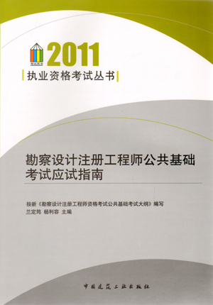 《勘察设计注册工程师公共基础考试应试指南》(第一版)