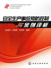 腾博会生产事故预防控制与案例评析