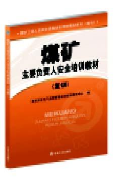 煤矿主要负责人腾博会生产资格培训教材(复训)