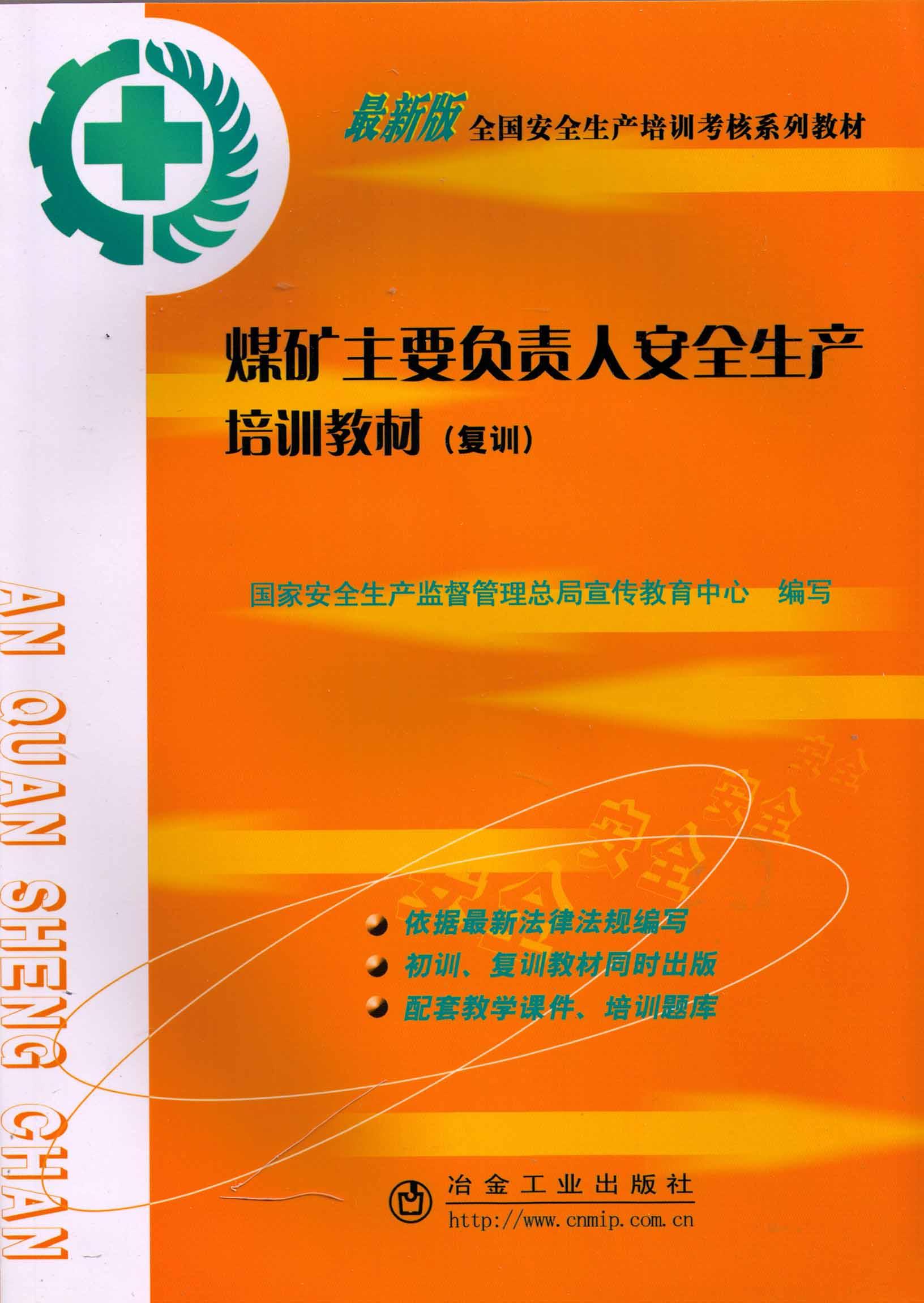 煤矿主要负责人腾博会生产培训教材(复训)(煤矿腾博会培训教材系列)
