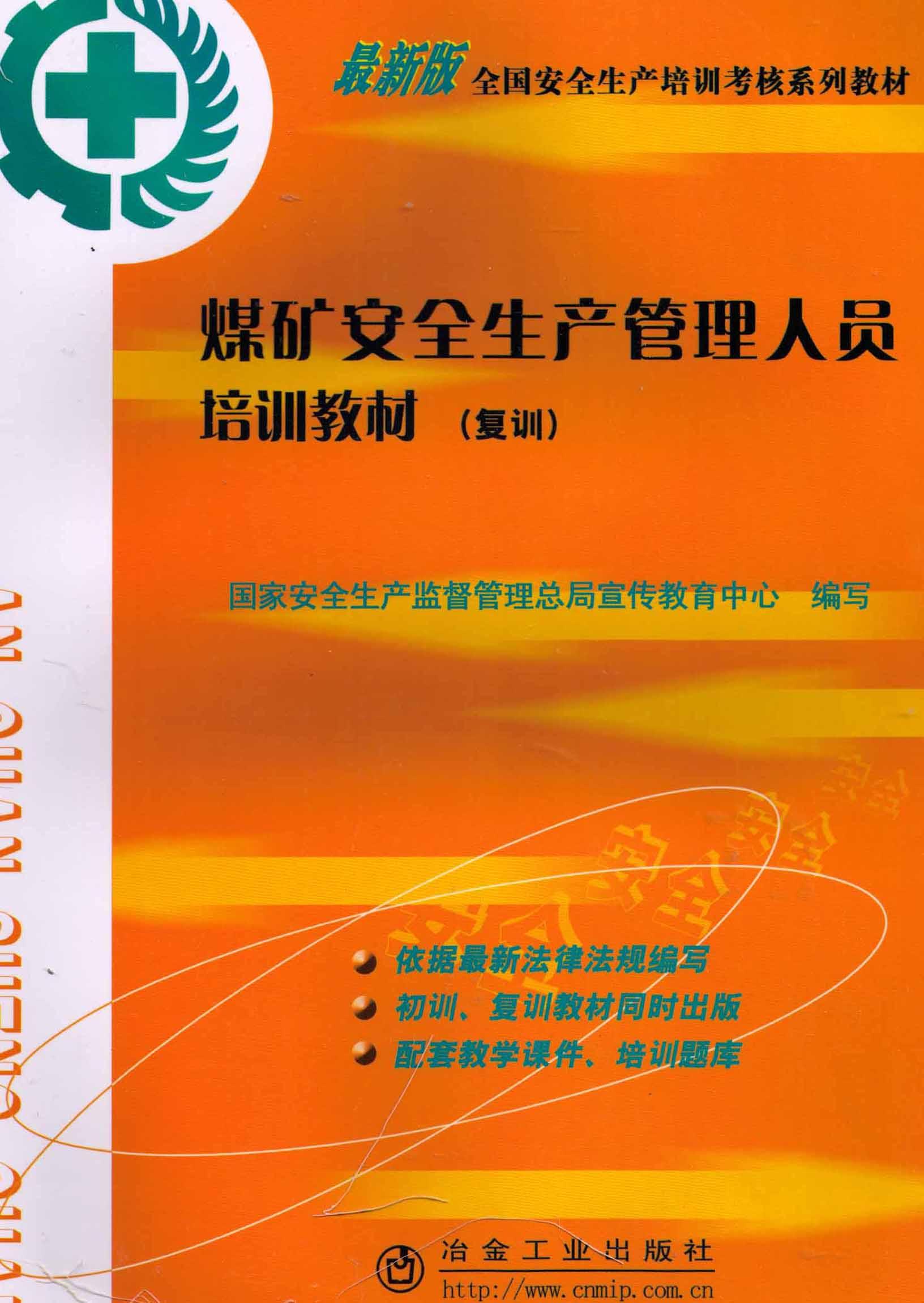 煤矿腾博会生产管理人员培训教材(复训)(修订版)(煤矿腾博会培训教材系列)