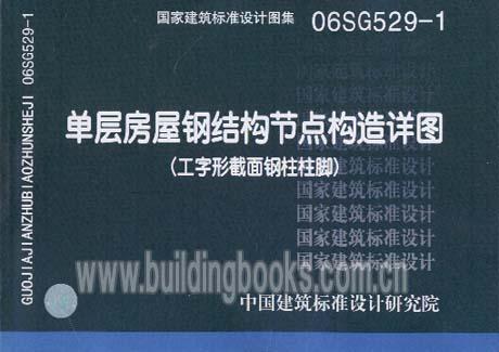 单层房屋钢结构节点构造详图(工字形截面钢柱柱脚)06