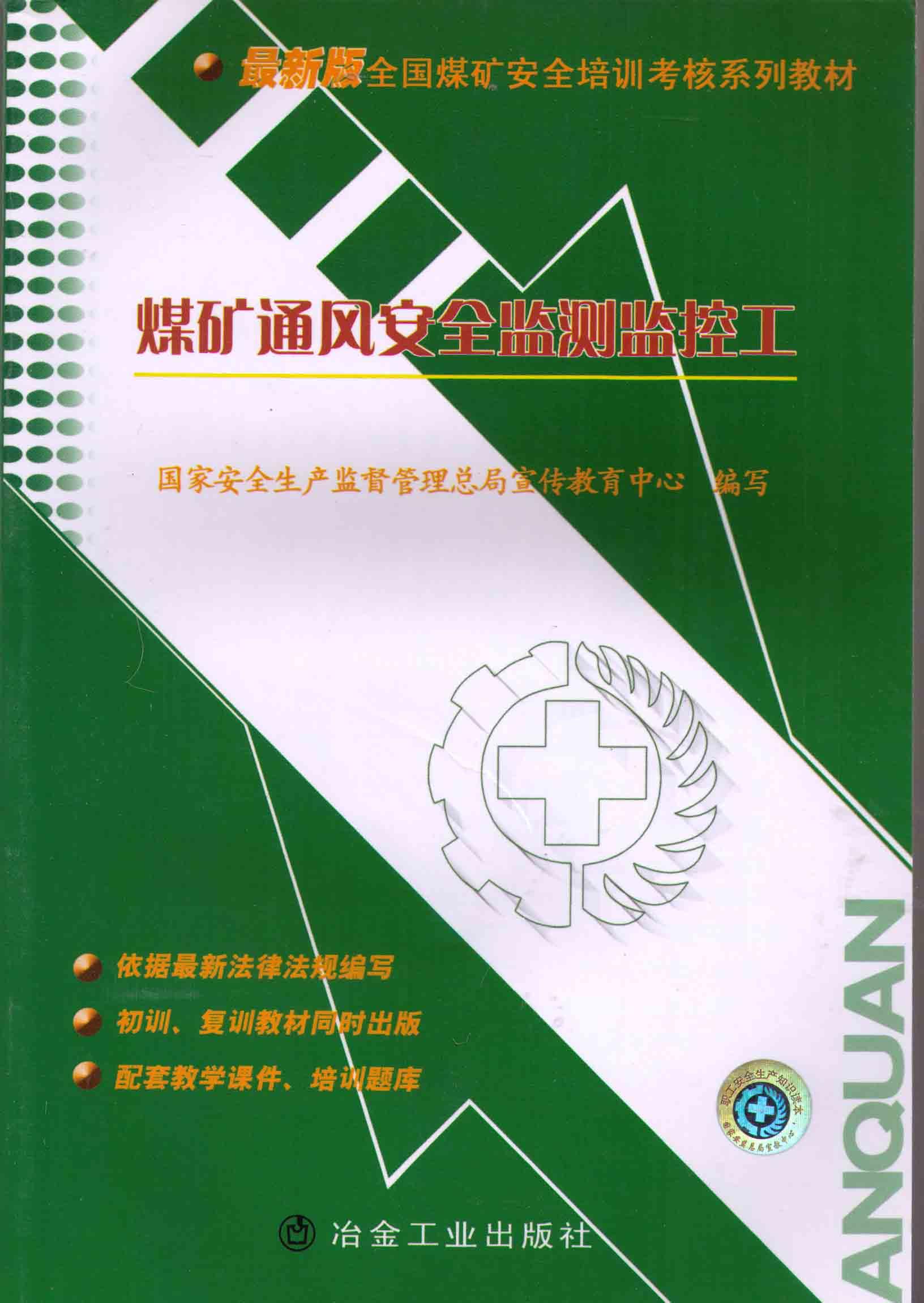 煤矿腾博会监测监控作业操作资格培训考核教材