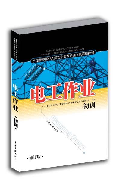电工作业(初训)(最新修订版)