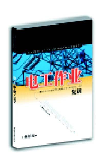电工作业(复训)(最新修订版)