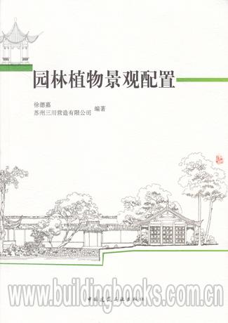 第五篇 城市绿化古树名木及地被植物的养护管理 第六篇 城市绿地植物