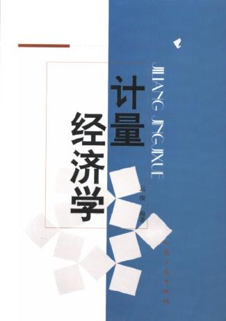 p>本书系统地阐述了计量经济学的基本理论与方法
