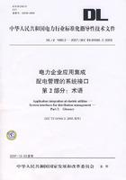 中华人民共和国电力行业标准化指导性技术文件DL/Z1080·2-2007/IECTS619682:2003电力企业应用集成配电管理的系统接口第2部分:术语