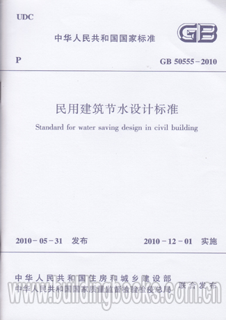 电气规范给水排水设计手册建筑给水排水工程设计实例报警设计