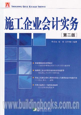 施工企业会计实务(第二版)