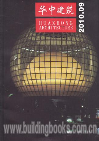 华中建筑2010-9