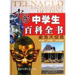 中国中学生百科全书 -首页--腾博会|官网(共4册)(精装)