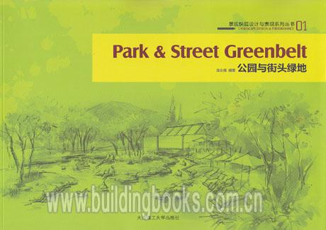 景观快题设计与表现系列丛书01 公园与街头绿地