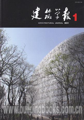 建筑学报2011-1