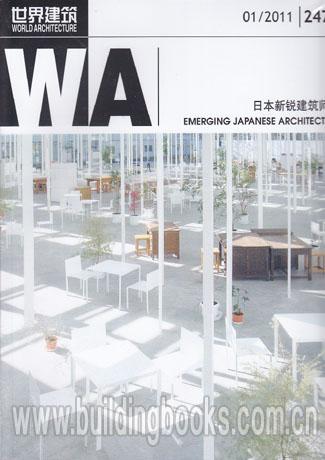 世界建筑2011-1