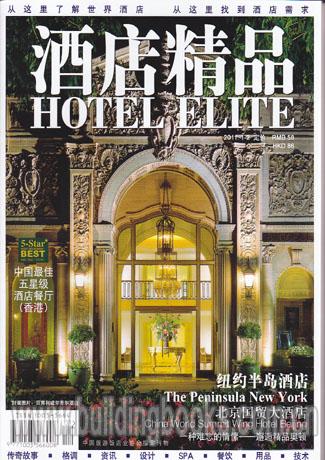 酒店精品2011-1