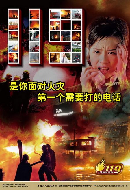 消防腾博会宣传招贴(新)