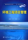 环境工程项目管理 -首页--腾博会 官网