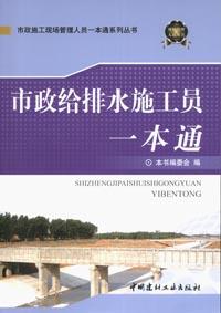 市政给排水施工员一本通/市政施工现场管理人员一本通系列丛书
