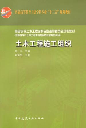 施工定额摘录,土木工程施工组织课程设计任务书