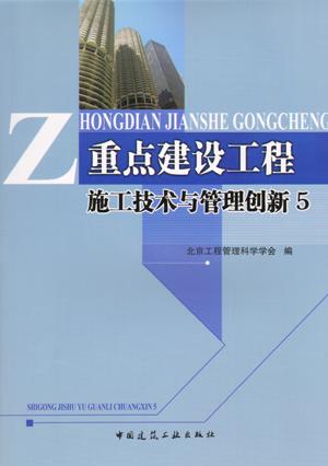 重点建设工程施工技术与管理创新5