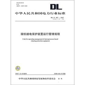 DL/T587-2007代替DL/T587-1996-微机继电保护装置运行管理规程