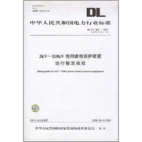3kV~110kV电网继电保护装置运行整定规程
