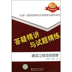 2009全国一级建造师执业资格考试辅导用书:建设工程项目管理 -首页--腾博会 官网答疑精讲与试题精练