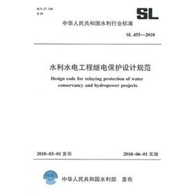 水利水电工程继电保护设计规范SL455-2010