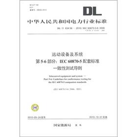 远动设备及系统第5-6部分:IEC60870-5配套标准一致性测试导则