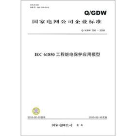 Q/GDW396-2009-IEC61850工程继电保护应用模型