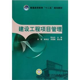 """普通高等教育""""十二五""""规划教材:建设工程项目管理 -首页--腾博会 官网"""
