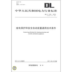 继电保护和腾博会自动装置通用技术条件(DL/T478-2010代替DL/T478-2001)