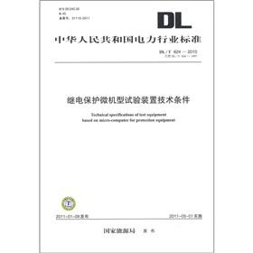 继电保护微机型试验装置技术条件(DL/T624-2010·代替DL/T624-1997)