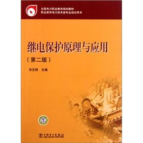 全国电力职业教育规划教材:继电保护原理与应用(第2版)