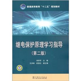 继电保护原理学习指导(第2版)