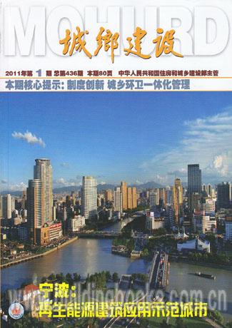 城乡建设2011-1
