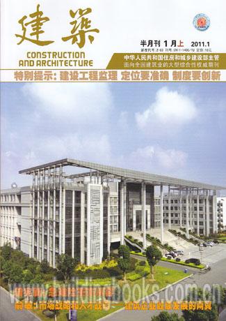 建筑2011-1